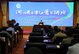 河北省委省直工委举办第一期省直机关青年讲坛