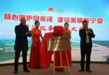 宁夏首个青少年生态文明教育实践基地揭牌
