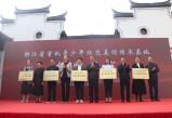浙江首批15家青少年红色基因传承基地授牌