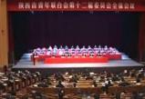 陕西省青联第十二届委员会全体会议召开