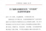 团甘肃省委通报表扬优秀青年扶贫集体和个人