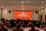 团海南省委召开党史学习教育动员大会