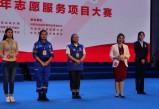 内蒙古第五届青年志愿服务项目大赛举办